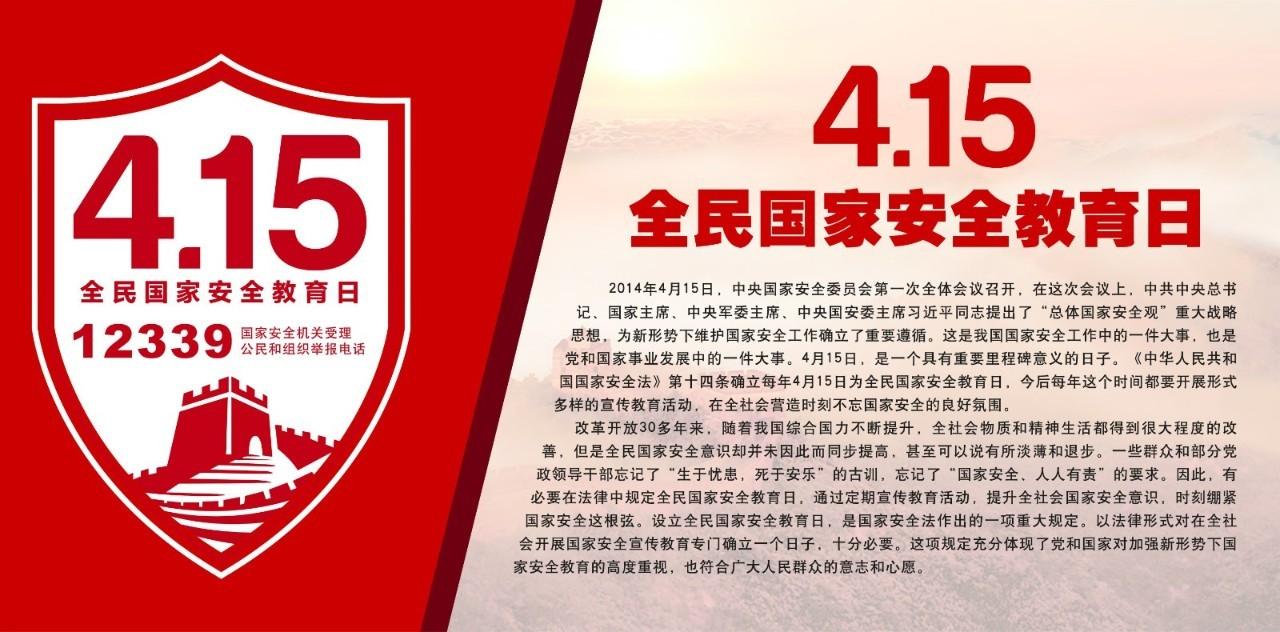 中华人寿 4 15全民国家安全教育日知识普及